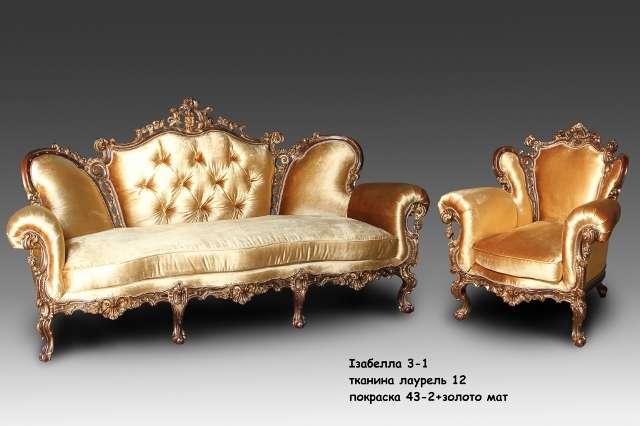 Дорогой золотой диван с креслами Изабелла
