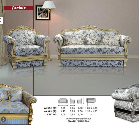 Диван с креслами в классическом стиле Галиция.