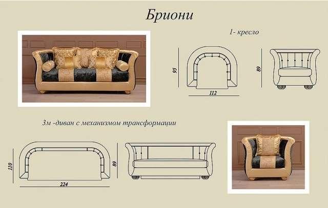 Схема и размеры дивана и кресел BRYONY
