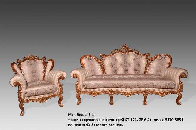 Классический ореховый диван в пастельной обивке Белла