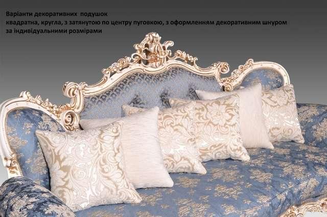 Декоративные подушки и короны дивана Изабелла, Курьер
