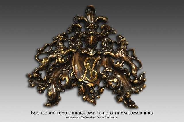 Именной бронзовый герб