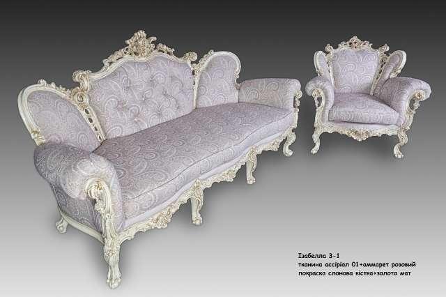 Комплект классической мягкой мебели с резными коронами Изабелла