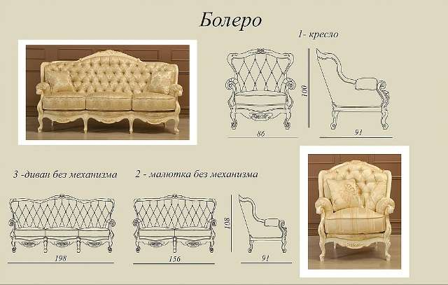 Схема размеров дивана Балеро