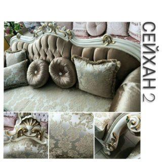 Королевский диван с креслами Сейхан, Малайзия